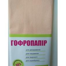 Гофропапір персиковий