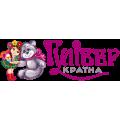 Гулівер-Україна