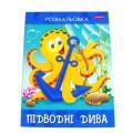 Розмальовка-книжка Підводні дива