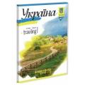 Зошит А4 на скобах, 48 аркушів, клітинка, Україна